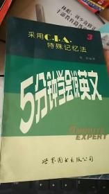 5分钟学会说英文