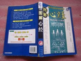 《图解心经》2008年一版一印