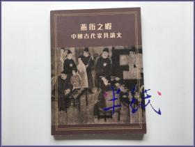 燕衎之暇 中国古代家具论文  2007年初版
