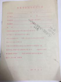 1990年代齐鲁书社图书征订目录(131种)