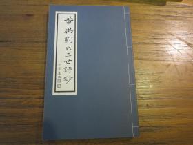 《番禺刘氏三世诗钞》