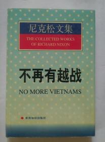 《不再有越战》
