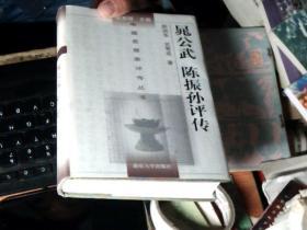 晁公武 陈振孙评传 【中国思想家评传丛书】作者签名   差不多九品        4HH