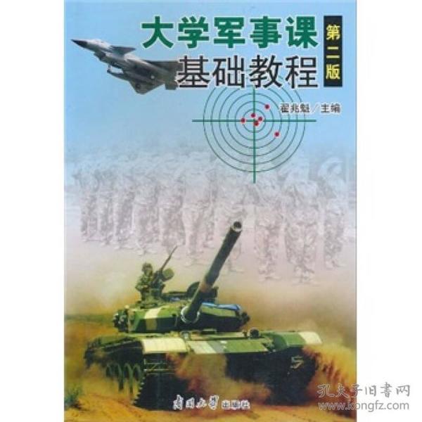 大学军事课基础教程(第二版)