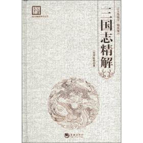 国学经典系列丛书:三国志精解