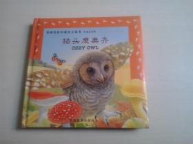 找朋友系列神奇立体书:猫头鹰奥齐(中英对照)