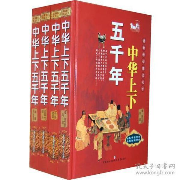 中华上下五千年  全四册