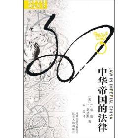 中华帝国的法律 海外中国研究丛书