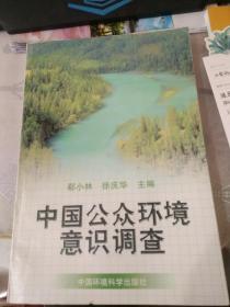 中国公众环境意识调查