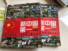 新中国第一 青少年版