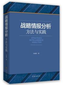 战略情报分析:方法与实践