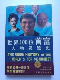 【创业典范】《世界百位首富发迹史》一版一印