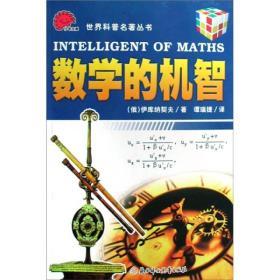 数学的机智 世界科普名著丛书
