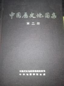 中国历史地图集【第二册】