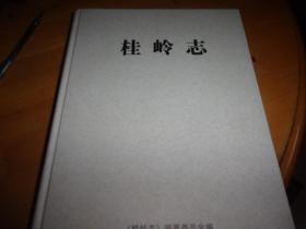 桂岭志==广东揭阳