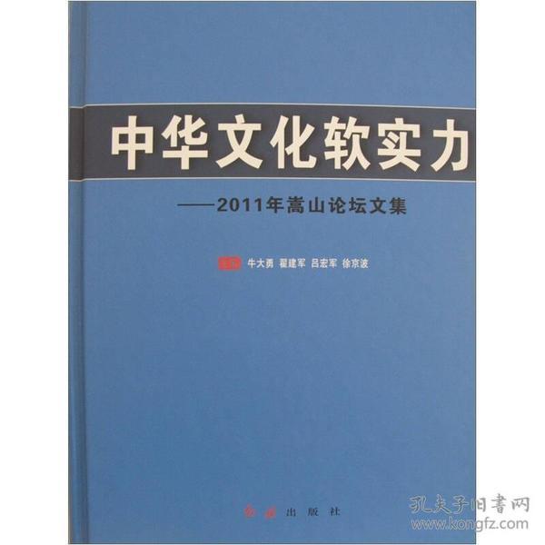 中华文化软实力:2011年嵩山论坛文集