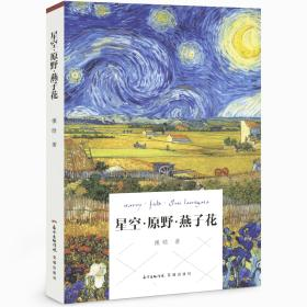 徯晗签名《星空•原野•燕子花》