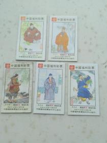 中国福利彩票--王守仁、徐光启、李时珍、汤显祖、徐宏祖5枚,规格42*72MM,9品