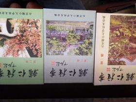 輔仁往事【1---5冊】全五冊