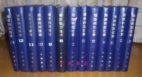 顧維鈞回憶錄(精裝全13冊)1994年印刷