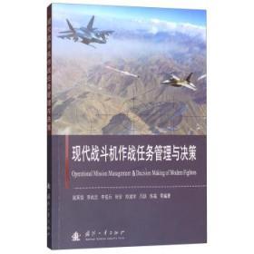 现代战斗机作战任务管理与决策