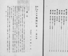 嫩江县事情1919年版