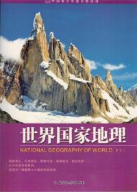中国青少年成长新阅读 世界国家地理(全新修订版)