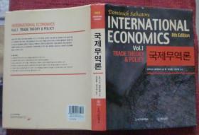 韩文版  国际经济学——贸易理论与政策     International Economics——Trade theory and Policy 第八版