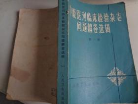 中级医刊临床检验杂志问题解答选辑   第一辑