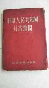 中花人民共和国分省地图。
