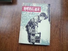 咆哮的石油河   馆藏98品插图本   自然旧  78年一版一印