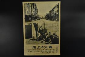 侵华史料《战火的上海》1937年8月18日 八一三淞沪会战 图为上海北部小学校 北四川路 写真特报 新闻宣传页 老照片写真  右侧有事件详细说明