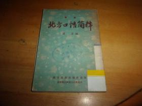 北方口语简释--1956年1版2印---馆藏书,品以图为准