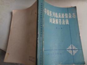 中级医刊临床检验杂志问题解答选辑 第二辑