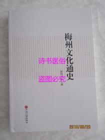 梅州文化通史——郭真义主编, 中国文联出版社