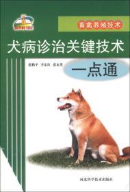 畜禽养殖技术:犬病诊治关键技术一点通