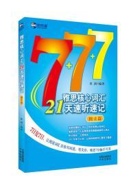 新航道·雅思核心词汇21天速听速记(阅读篇)