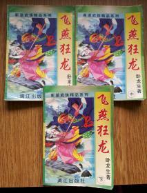 卧龙生旧武侠: 飞燕狂龙 全三册 [1998年一版一印3000套]