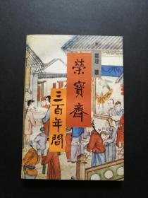 荣宝斋三百年间(郑理签名赠本,私藏品好)