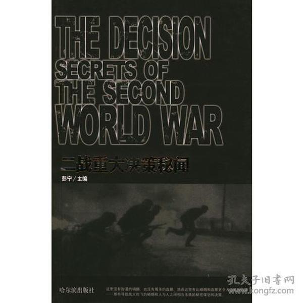 9787806992081二战重大决策秘闻