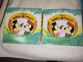迪斯尼儿童文学丛书 两盒共24本
