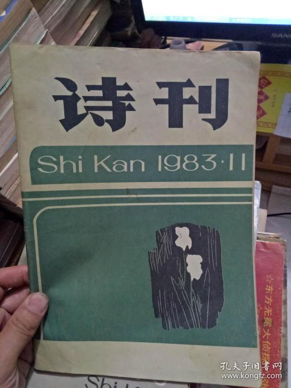 诗刊(1983年11期)