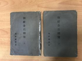 朝鲜金石总览 (上下册 16开本 品相如图 1919年出版)