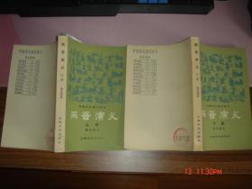 中国历代通俗演义--两晋演义 (上、下)