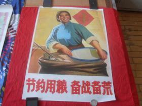 2开文革宣传画---节约用粮 备战备荒(保真,包老)74年2月第1次印刷   品极佳