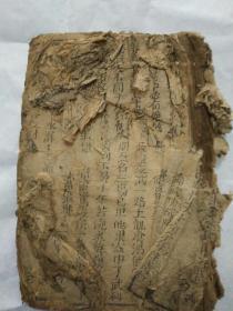 清代新藏梅寺说唱鼓词1-4卷有残缺。