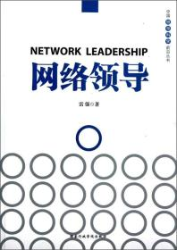 中国领导科学前沿丛书:网络领导