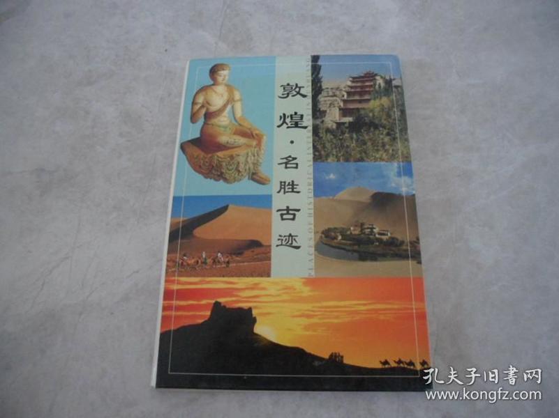 明信片:敦煌名胜古迹