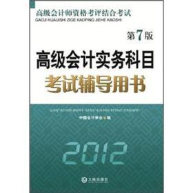 高级会计实务科目考试辅导用书(2012) 专著 中国会计学会编 gao ji kuai ji shi wu