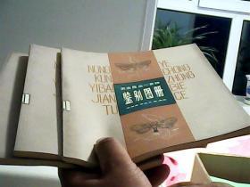 农业昆虫一百种鉴别图册【代售】馆藏